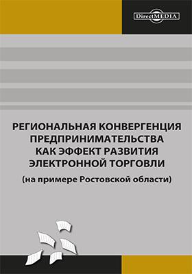 Региональная конвергенция предпринимательства как эффект развития электронной торговли (на примере Ростовской области): сборник статей