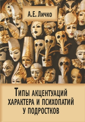 Типы акцентуаций характера и психопатий у подростков: электронное издание