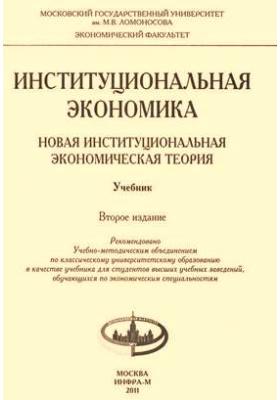 Институциональная экономика: Новая институциональная экономическая теория: учебник