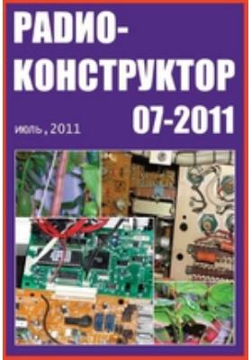 Радиоконструктор. 2011. № 7