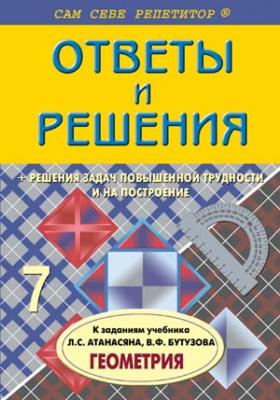 Подробный разбор заданий из учебника по геометрии: 7 класс