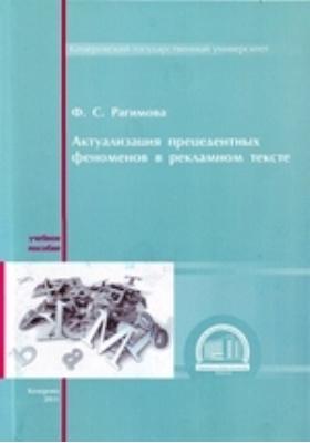 Актуализация прецедентных феноменов в рекламном тексте: учебное пособие