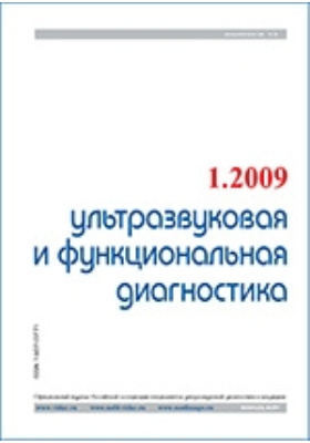 Ультразвуковая и функциональная диагностика: журнал. 2009. № 1
