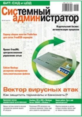 Системный администратор. 2011. № 5 (102)