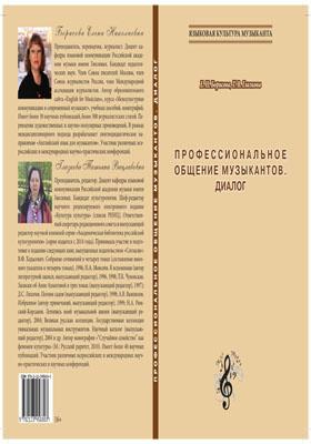 Профессиональное общение музыкантов : Диалог: учебно-методическое пособие