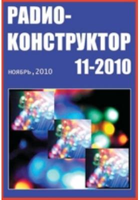 Радиоконструктор. 2010. № 11