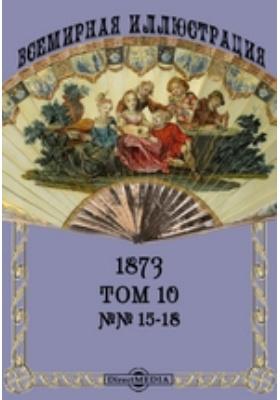 Всемирная иллюстрация: журнал. 1873. Т. 10, №№ 15-18