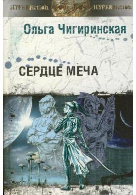 Сердце меча : Космическая опера