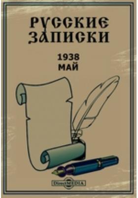 Русские записки. 1938. Май