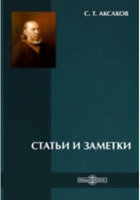 Статьи и заметки: научно-популярное издание