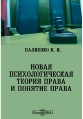 Новая психологическая теория права и понятие права