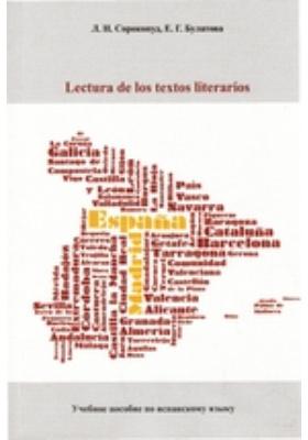 Lectura de los textos literarios