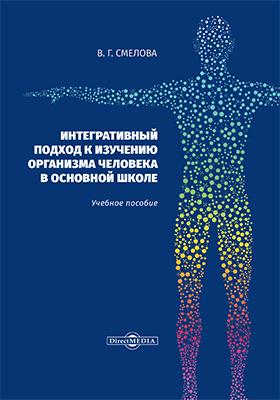 Интегративный подход к изучению организма человека в основной школе: учебное пособие