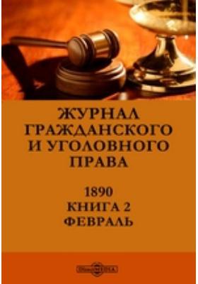 Журнал гражданского и уголовного права. 1890. Книга 2, Февраль