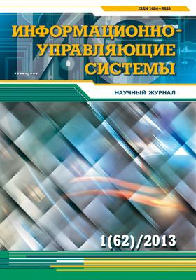 Информационно-управляющие системы: журнал. 2013. № 1(62)