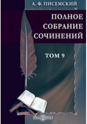 Полное собрание сочинений. Роман в шести частях. Т. 9. Взбаламученное море, Ч. 1-3