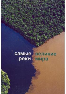 Самые великие реки мира = The Great Rivers of the World