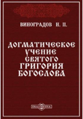 Догматическое учение святого Григория Богослова