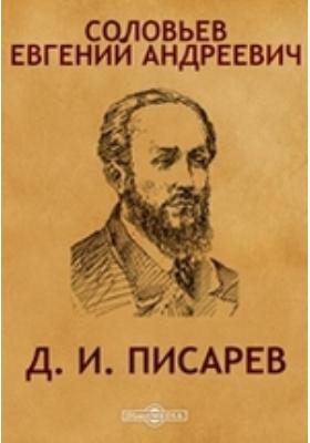 Д. И. Писарев