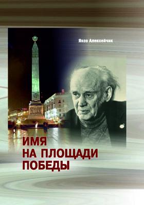 Имя на площади Победы: научно-популярное издание