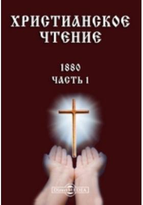 Христианское чтение: журнал. 1880, Ч. 1