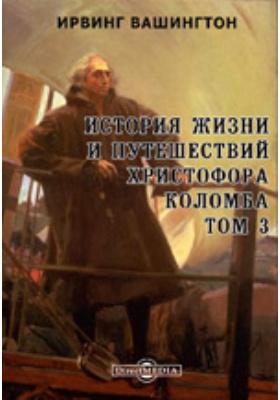 История жизни и путешествий Христофора Коломба. Т. 3