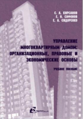 Управление многоквартирным домом; организационные, правовые и экономические основы: учебное пособие