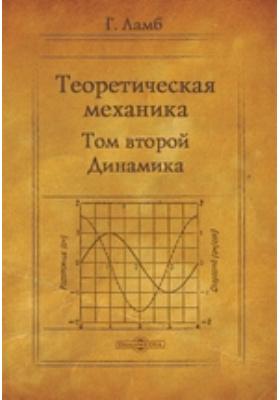 Теоретическая механика. Т. 2. Динамика