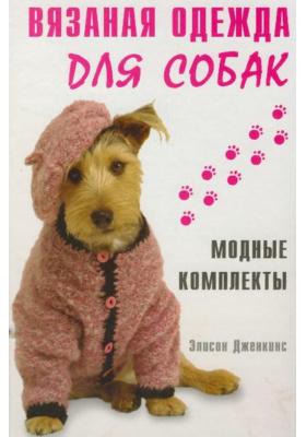Вязаная одежда для собак = Doggy Knits