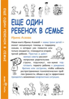 Еще один ребенок в семье: научно-популярное издание