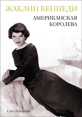 Жаклин Кеннеди : Американская королева