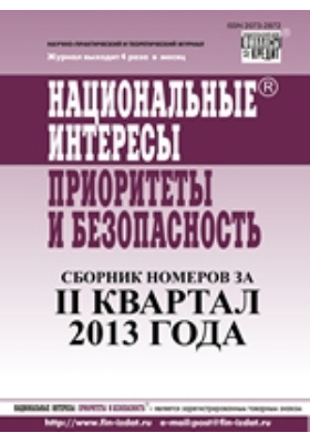 Национальные интересы = National interests : приоритеты и безопасность: журнал. 2013. № 13/20
