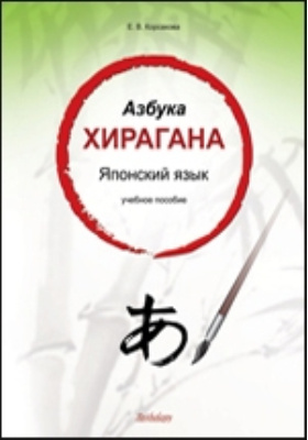 Азбука хирагана : Японский язык: учебное пособие