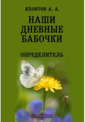 Наши дневные бабочки. Определитель
