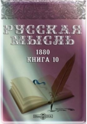 Русская мысль. 1880. Книга 10