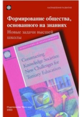 Формирование общества, основанного на знаниях. Новые задачи высшей школы