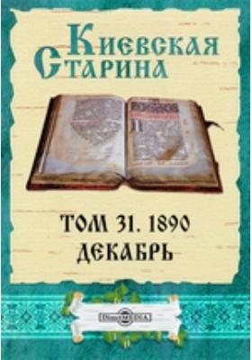 Киевская Старина: журнал. 1890. Т. 31, Декабрь