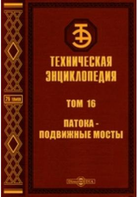 Техническая энциклопедия. Т. 16. Патока - Подвижные мосты