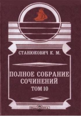 Полное собрание сочинений. Т. 10