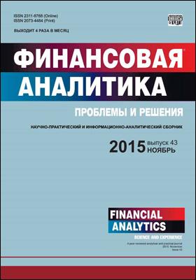 Финансовая аналитика = Financial analytics : проблемы и решения: научно-практический и информационно-аналитический сборник. 2015. № 43(277)