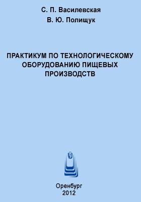 Практикум по технологическому оборудованию пищевых производств: учебное пособие