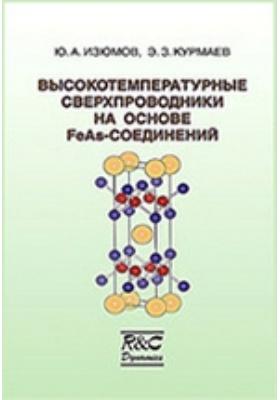 Высокотемпературные сверхпроводники на основе FeAs-соединений