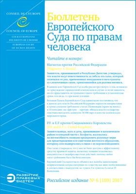 Бюллетень Европейского Суда по правам человека. Российское издание: журнал. 2017. № 6(180)