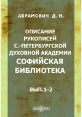 Описание рукописей С.-Петербургской духовной академии. Софийская библиотека. Выпуски 1-2