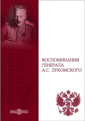Воспоминания генерала А. С. Лукомского. Т. I