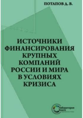 Источники финансирования крупных компаний России и мира в условиях кризиса