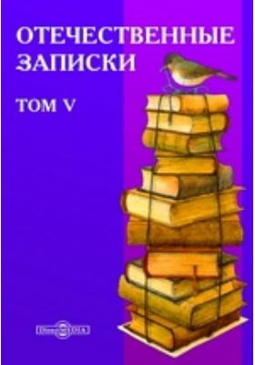 Отечественные записки. Учено-литературный журнал. 1839. Т. 5