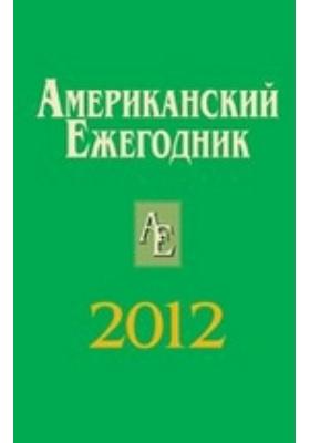 Американский Ежегодник : 2012: научное издание