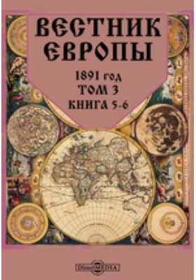 Вестник Европы: журнал. 1891. Т. 3, Книга 5-6, Май-июнь