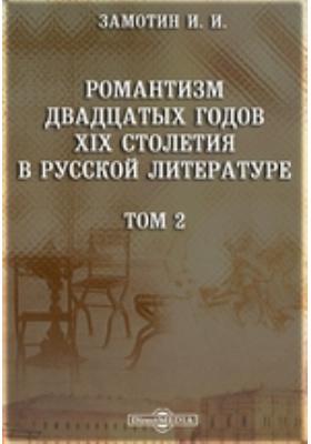 Романтизм двадцатых годов XIX столетия в русской литературе. Т. 2